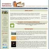 ИСТОРИЈСКА БИБЛИОТЕКА wiki
